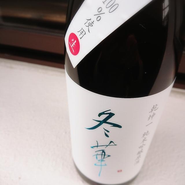 【新酒】乾坤一 冬華 本生~~冬に咲く一凛の華のような味わい~