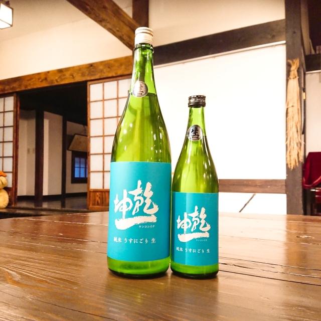【新酒】乾坤一 純米 うすにごり生