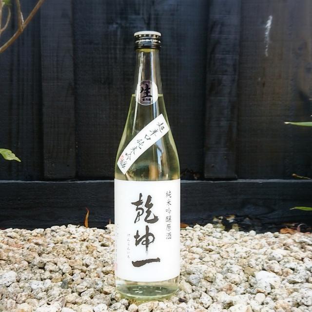 【新酒】乾坤一 超辛口 純米吟醸原酒 本生~仕込量はわずか。ほのかな旨み残る超辛口は絶品~