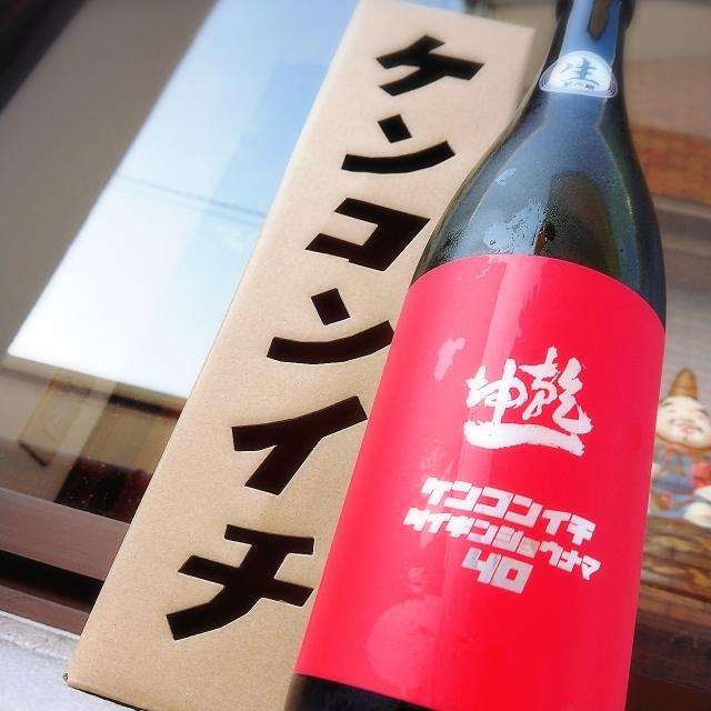 【新・酒米】乾坤一(ケンコンイチ) 大吟醸生原酒~搾ったときの香り、利き酒のつもりが飲んでしまう絶品酒