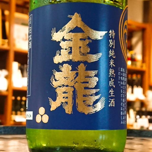 金龍蔵 特別純米熟成生酒