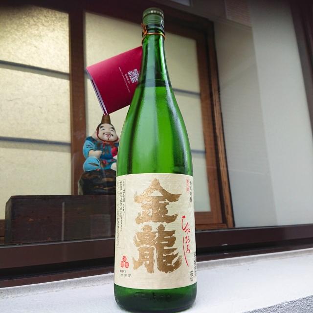 【秋酒】金龍蔵 ひやおろし