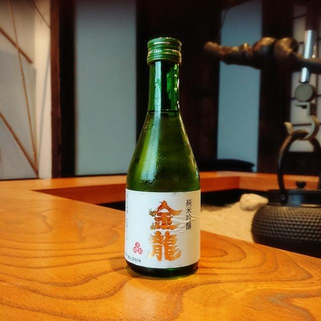【300mlのお酒】金龍蔵 純米吟醸~特約店限定酒