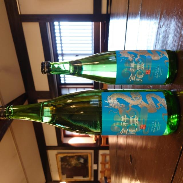 【秋酒】祥雲金龍 純米吟醸 ひやおろし~「金龍」が、今回より名称変更。新たな始まりに。~