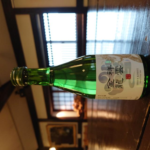【300mlのお酒】祥雲金龍 純米吟醸~特約店限定酒