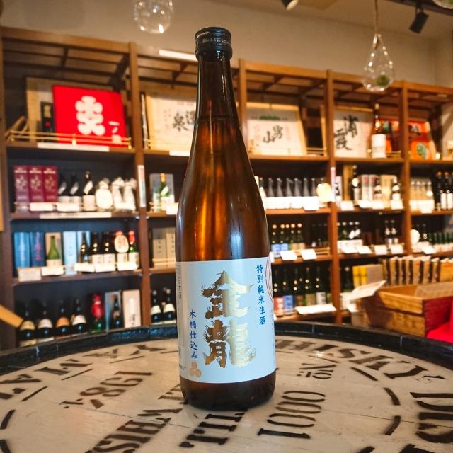 金龍蔵 特別純米生酒 木桶仕込み