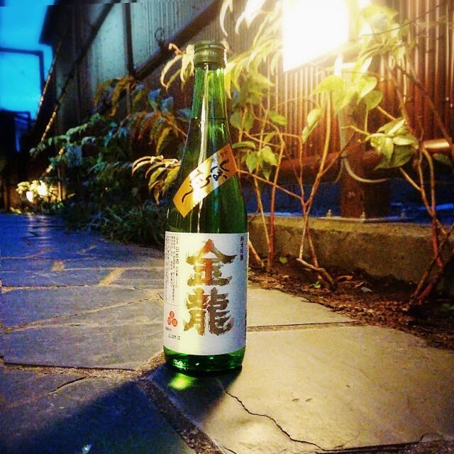 【新酒】金龍蔵 純米吟醸 しぼりたて生原酒~幻と呼ばれた蔵・金龍の極上の新酒。今年最後の入荷です。