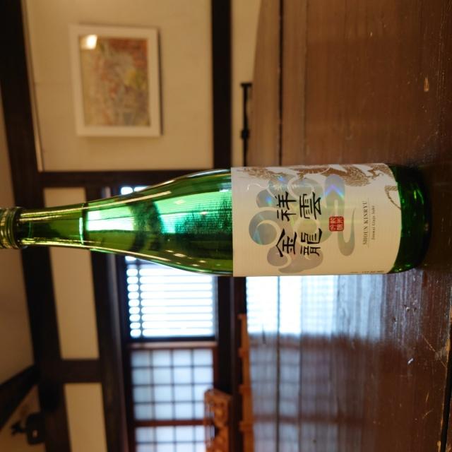 【特約店限定】祥雲金龍 純米吟醸~幻と呼ばれた蔵。南部杜氏が醸す、限定酒~