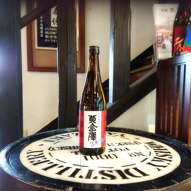 黄金澤 三年熟成 山廃純米酒【試験醸造酒】