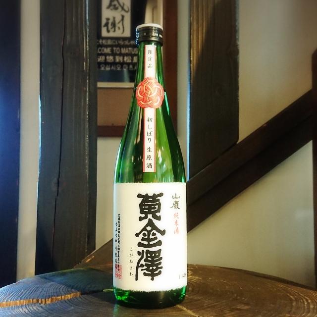 【新酒】黄金澤 山廃純米生原酒しぼりたて~若々しくメリハリある旨さに感動~