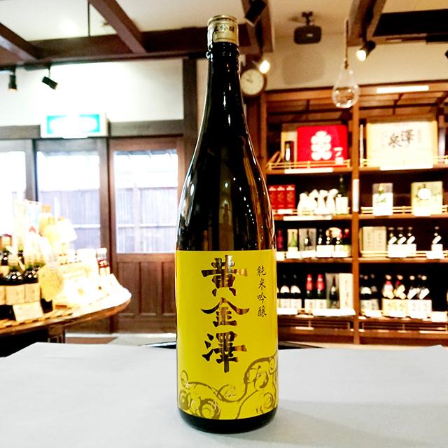 黄金澤 純米吟醸(箱入)