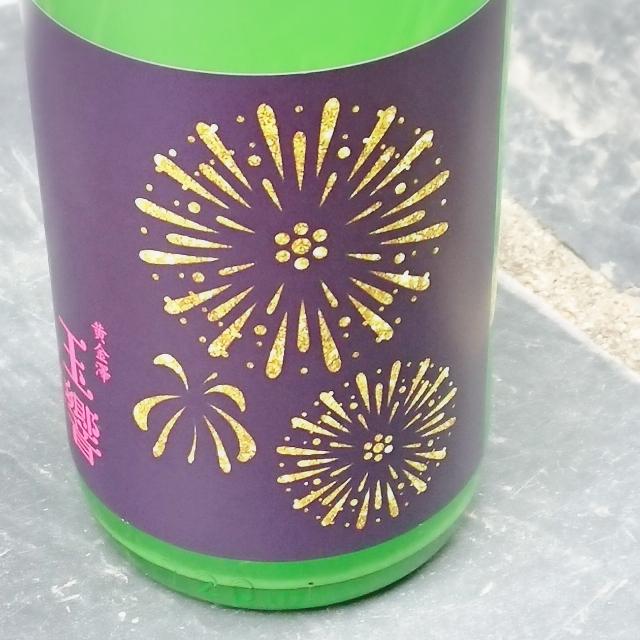 【夏酒】黄金澤 山廃純米原酒 玉響~淑やかではつらつとした夏の限定酒~