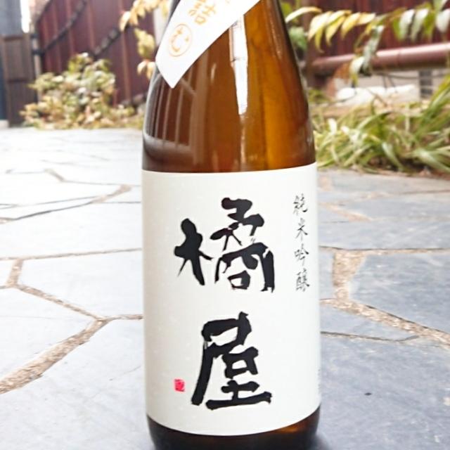 【当店限定】橘屋 氷温熟成 無濾過生原酒まるむ ~新酒を特別解禁します☆