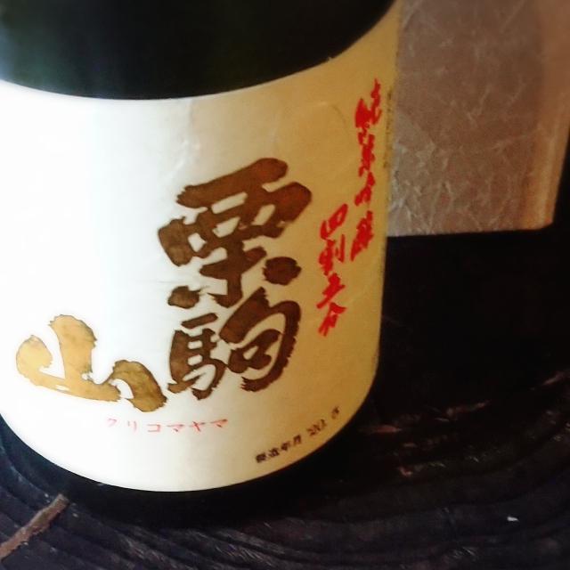 栗駒山 純米吟醸四割五分
