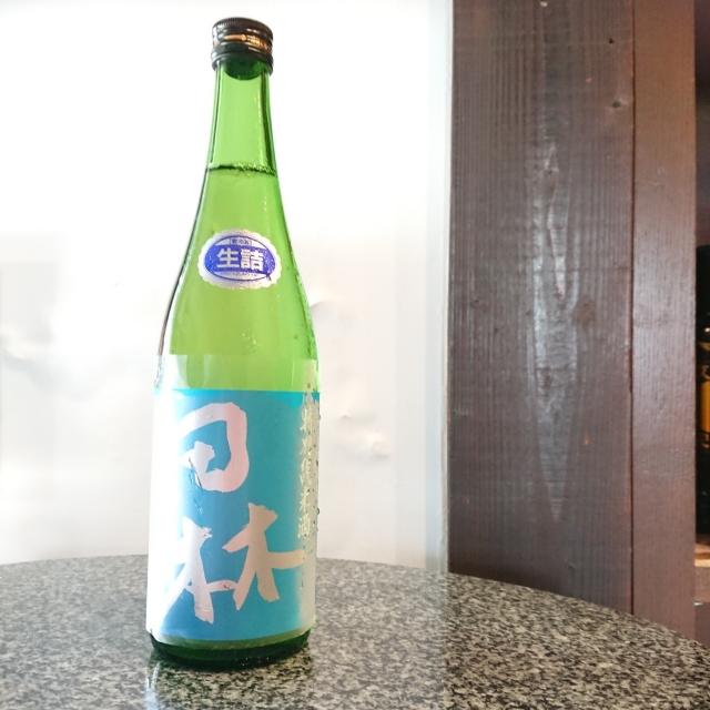 田林 夏酒 山廃純米酒生詰