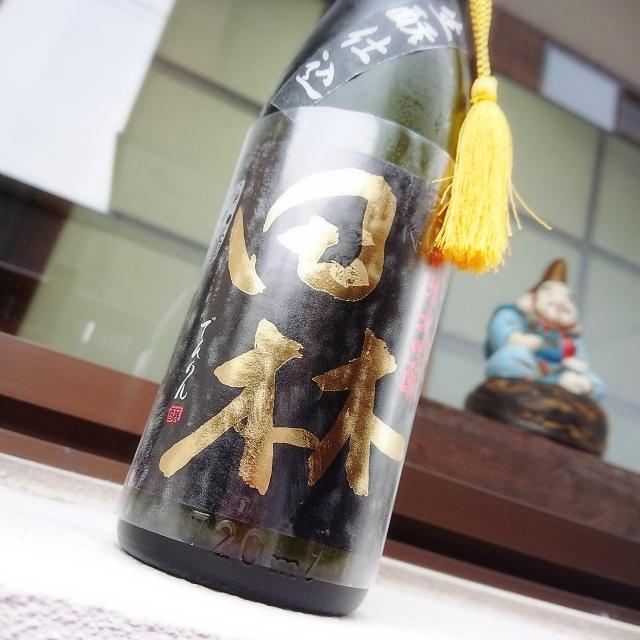 【限定】田林 生もと 純米大吟醸~~盛川杜氏の醸す生もとの極み。しかも磨き28という生もとへの可能性への大きなチャレンジ。冷やしすぎないほうがいい。大人のうまさ。