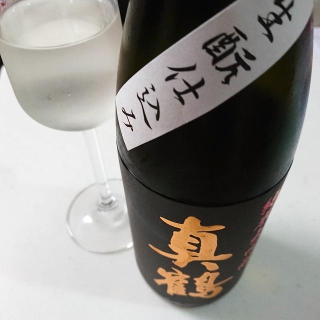 【限定先行発売】真鶴 純米大吟醸生原酒 きもと仕込みR1BY~あまりに美味しいのですべて買い付けました。8本限定先行発売~