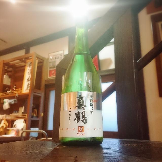 【秋酒】真鶴 生もと特別純米ひやおろし 限定
