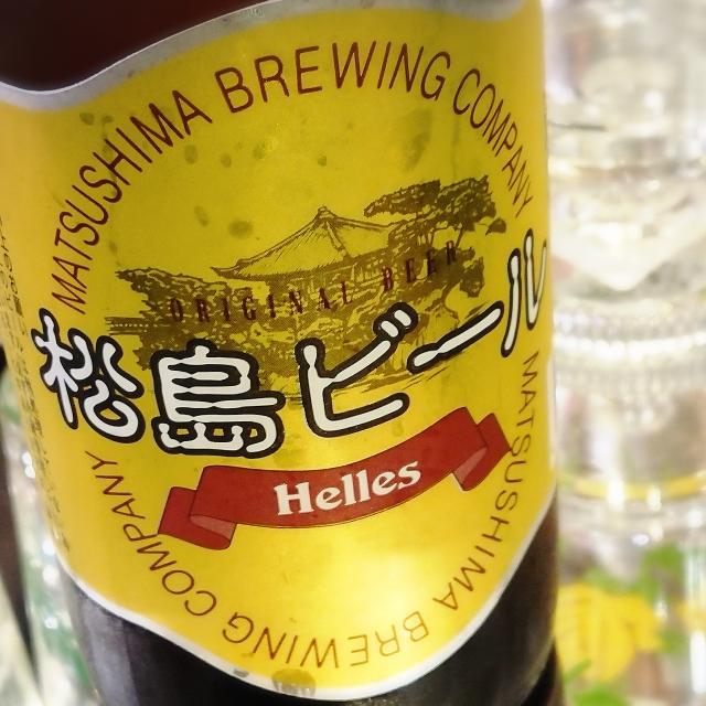 【人気】松島ビール ヘレス~宮城県第一号のクラフトビール!ビターホップが効いた黄金のヘレス。