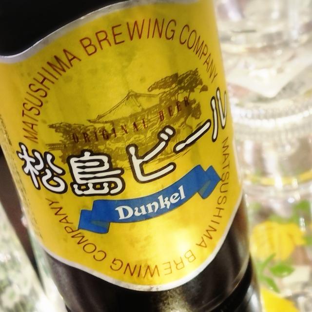 【人気】松島ビール デュンケル~クラフトビール 正統派ロースト麦芽の濃色ビール!