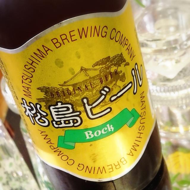 【人気】松島ビール ボック~ビール麦芽を1.5倍!熟成時間も二倍の贅沢ビール