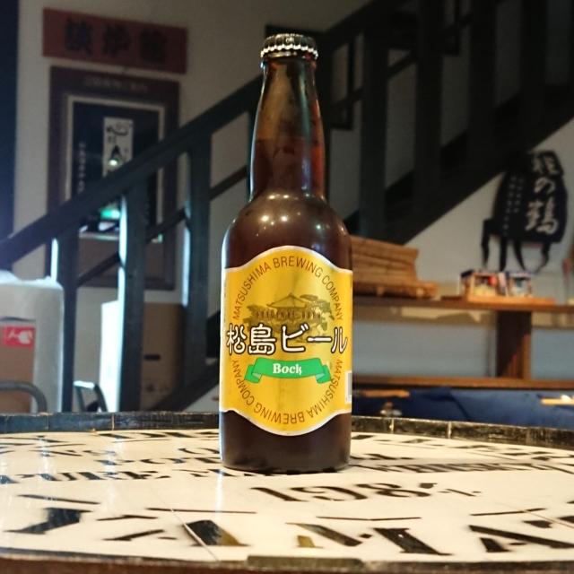 松島ビール ボック