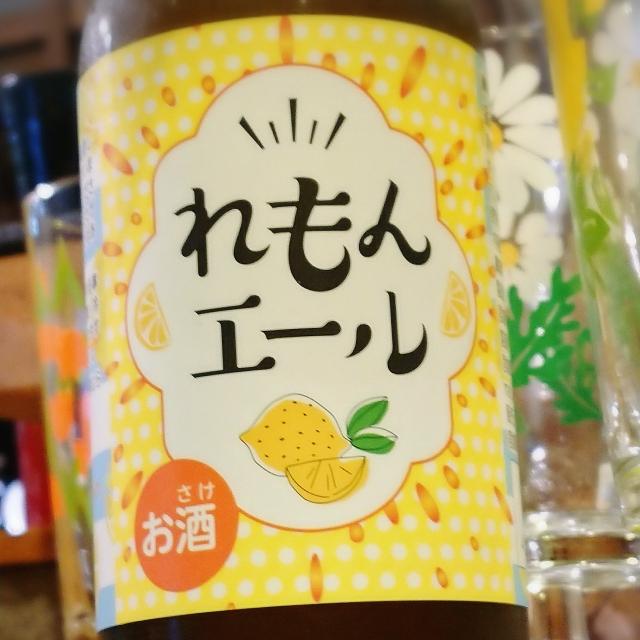 【人気】松島れもんエール~当店オリジナル☆打倒レモンサワー(笑)それを目指した爽やかエールです☆