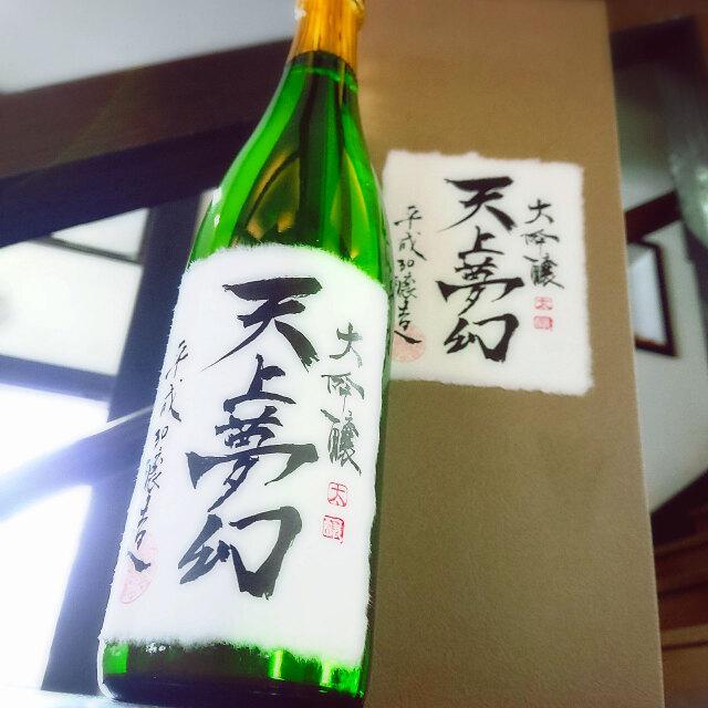 天上夢幻 H30BY 山田錦大吟醸 出品年タンク瓶詰酒(18本限定)