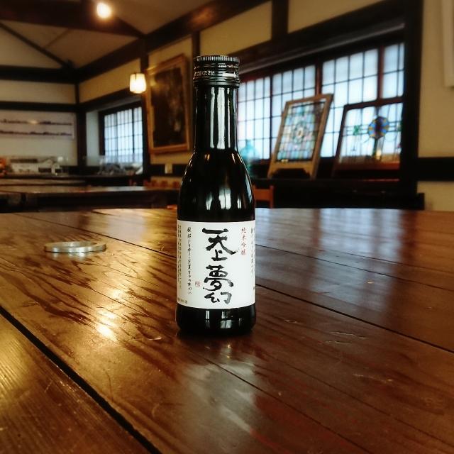 【180mlのお酒】天上夢幻 純米吟醸【むとう屋オリジナル】