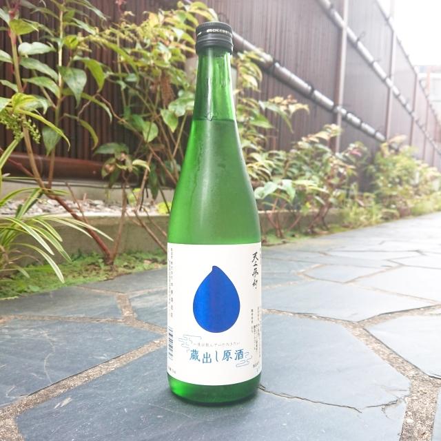 【新商品】天上夢幻 一度は飲んでいただきたい蔵出し原酒~少し古風な日本酒本来の味わいの吟醸酒~