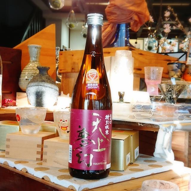天上夢幻 旨口純米酒~ワイングラスで美味しい日本酒アワード2020最高金賞受賞!