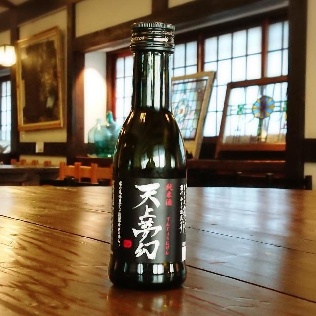【180mlのお酒】天上夢幻 純米酒 黒ラベル【むとう屋オリジナル】