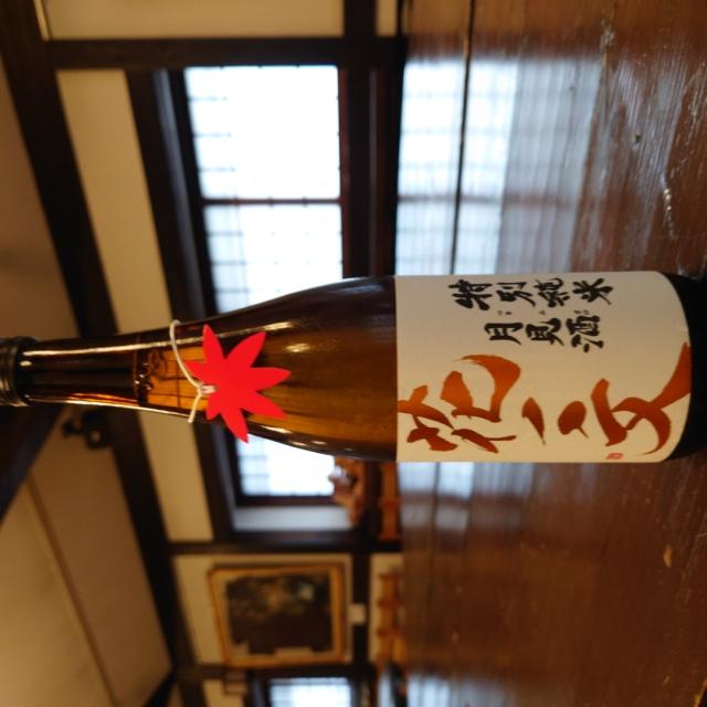 【秋酒】花ノ文 特別純米酒 月見酒~満月のような角の取れたまろやかな旨み~