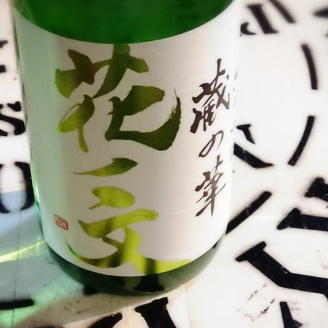 【特約店限定】花ノ文 蔵の華 純米吟醸~蔵元息子の特別ブランド