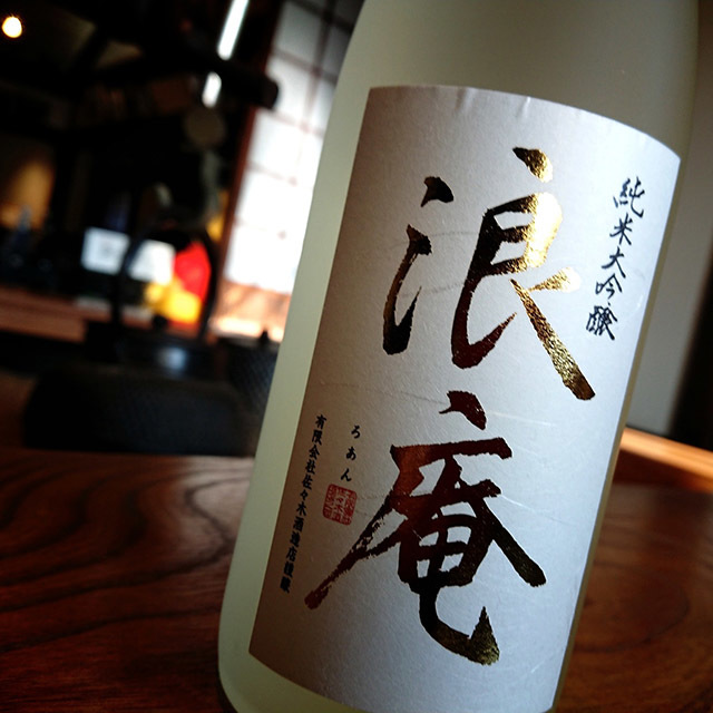 佐々木酒造店