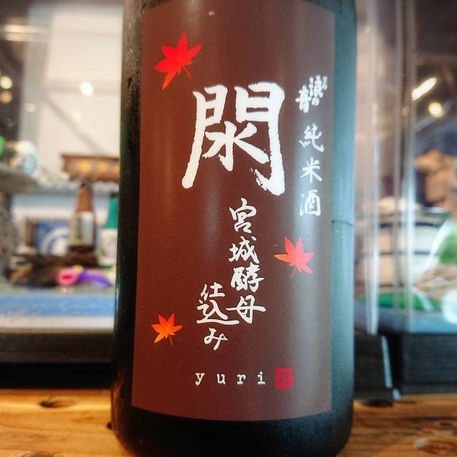 【秋酒】宝船浪の音 閖 宮城酵母仕込 ひやおろし
