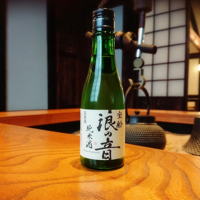 【300mlのお酒】宝船浪の音 純米酒