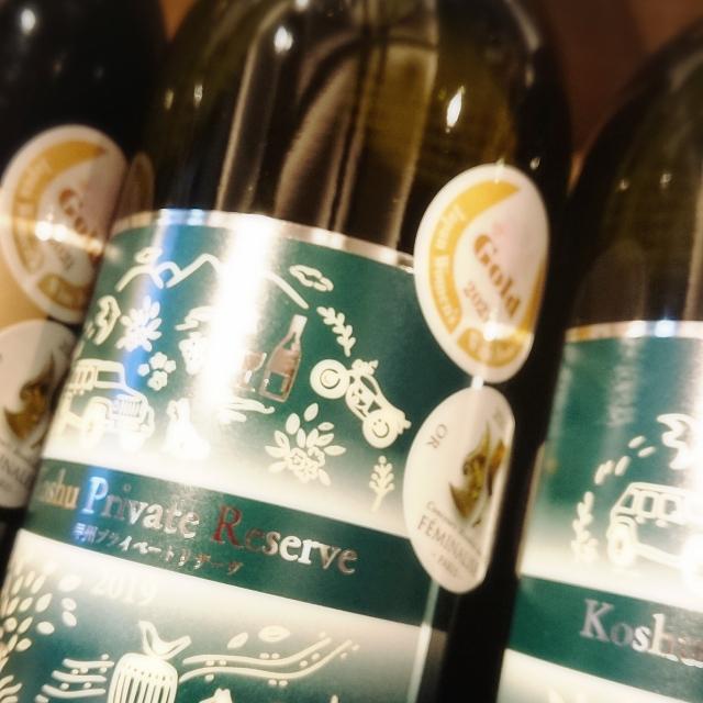 【宮城】了美ヴィンヤード&ワイナリー Koushu Private Resave~フランス・パリのフェミナリーズ世界ワインコンクールで金賞受賞!!!