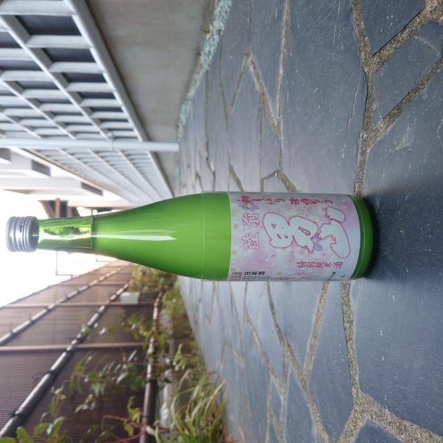 【新酒】陸前男山 初しぼり活性にごり酒~東北宮城に咲いた白い桜~