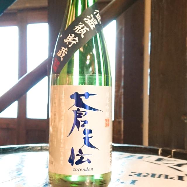 蒼天伝 純米吟醸瓶貯蔵~癒し系の旨さに和みます