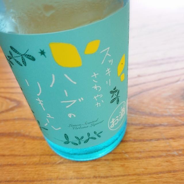 【リニューアルで新登場】蔵王 ハーブのリキュール~フレッシュハーブで造る爽やかハーブ酒にファン多し~