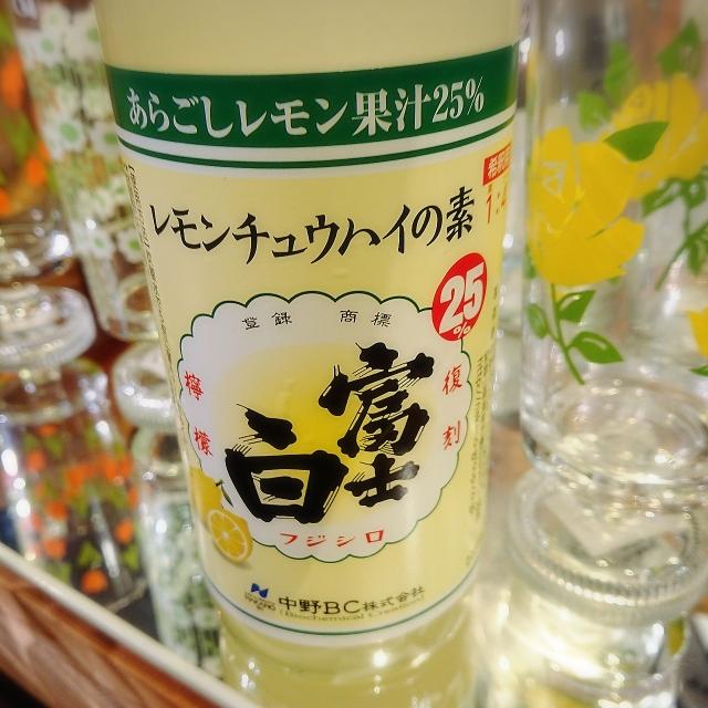 【流通限定】富士白レモンチュウハイの素~極上の生搾り風プレミアムチュウハイ