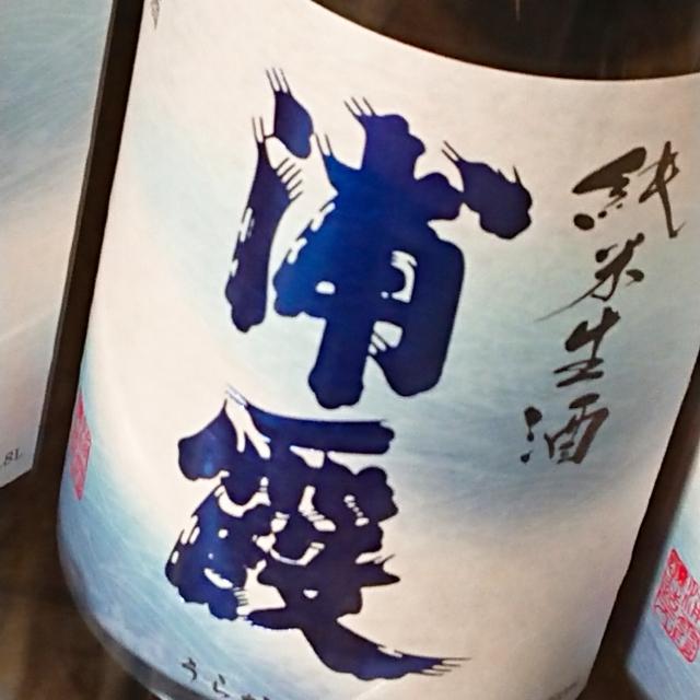 【夏酒】浦霞 純米生酒~酸味と香りが軽やかな初夏の味~