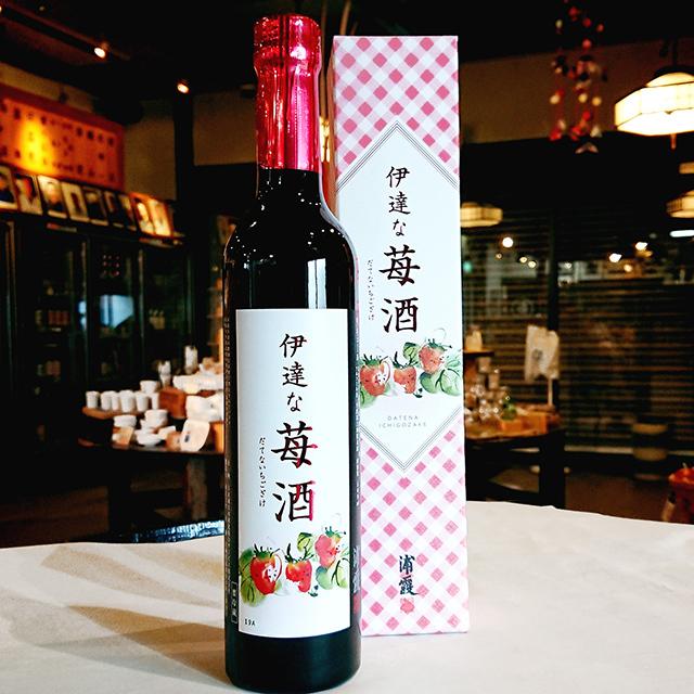 浦霞 伊達な苺酒
