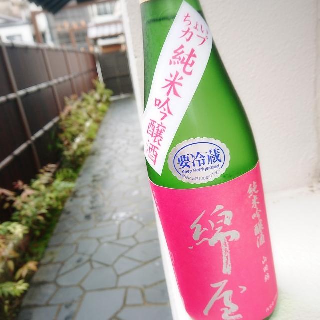 【限定】綿屋 ちょいカプ 山田錦 純米吟醸~ちょっと粋な洋な味わい。