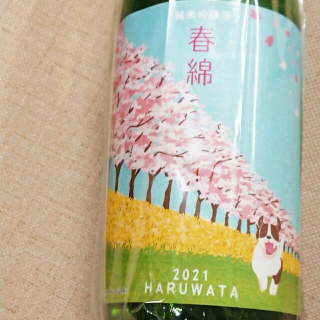 【限定】綿屋 春綿 純米吟醸 蔵の華~蔵の近所の一迫川に毎年咲く桜と菜の花がラベルに~