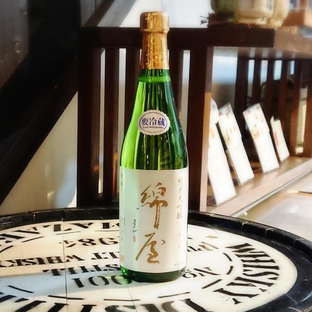 【特約店限定】綿屋 広島八反 純米大吟醸~洋の香り漂う、根強いファンが多い逸品