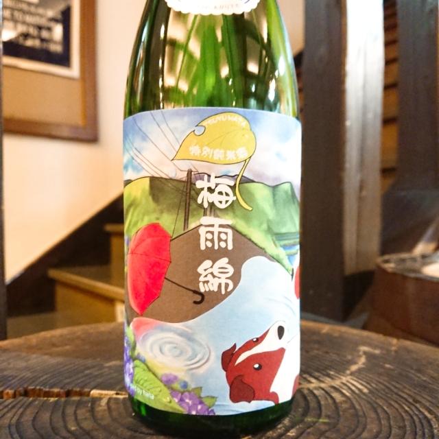 【限定】綿屋 梅雨綿 特別純米酒 ふとめぼれ~赤い傘、葉っぱの傘とバロンの雨の日散歩~