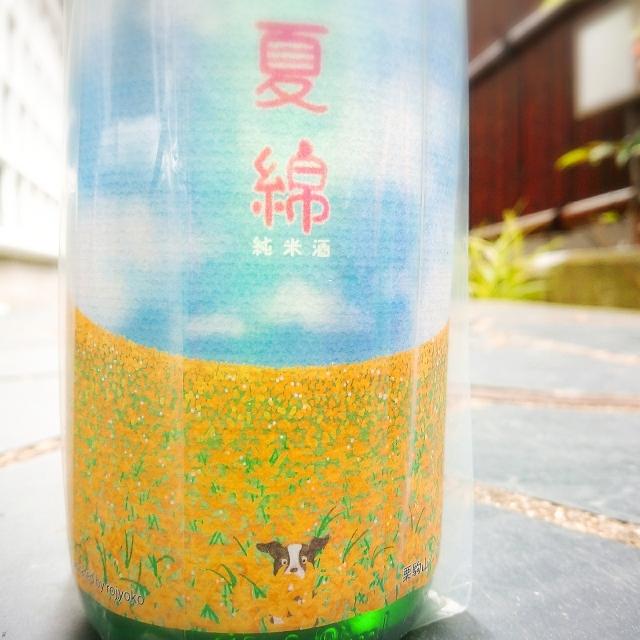 綿屋 夏綿 特別純米酒 山田錦