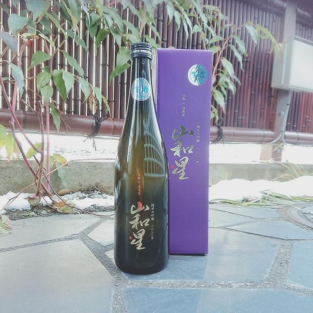 【新酒】山和星(やまわぼし)~山和×伯楽星、夢のコラボで生まれた一本~数量限定